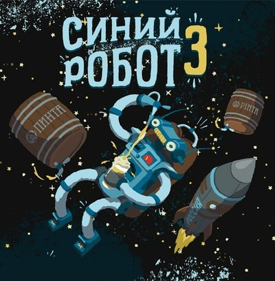 пинта синий робот красный робот белый робот пиво ижевск обзор
