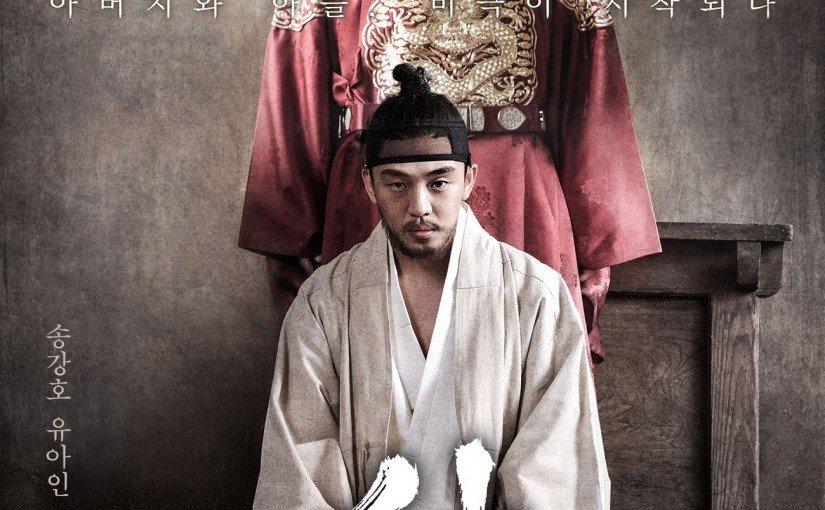 принц садо сундук енджо корея самая глупая смерть жестокое убийство отвратительные мужики disgusting men prince sado