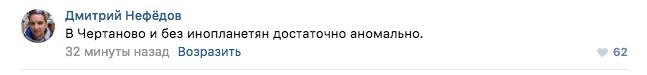 притяжение фильм 2017 актеры бондарчук фантастика инопланетяне российское кино реакция твиттер интернета комментарии рецензии обзоры отвратительные мужики