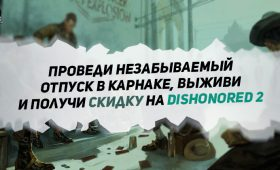 Отпуск в Карнаке: помоги Мужикам выжить в мире Dishonored 2! Спецпроект