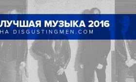 12 лучших музыкальных альбомов 2016 года по версии Disgusting Men