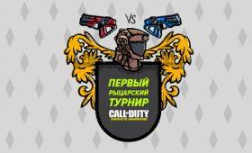 Первый рыцарский турнир по Call of Duty: Infinite Warfare. Смотрите лучшие моменты