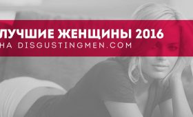 Главные женщины 2016 года по версии Disgusting men