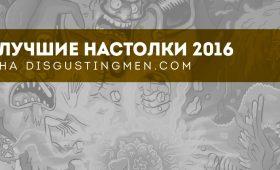 Лучшие настольные игры 2016 года: выбор Disgusting Men