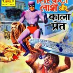 индийская фантастика индийские комиксы обложки индийское фентези дичь арт отвратительные мужики disgusting men