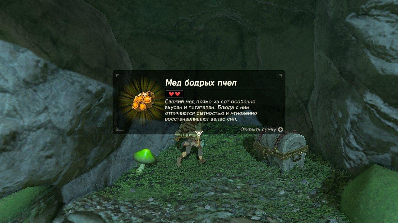 The Legend of Zelda: Breath of the Wild рецензия review игра nintendo switch отвратительные мужики disgusting men