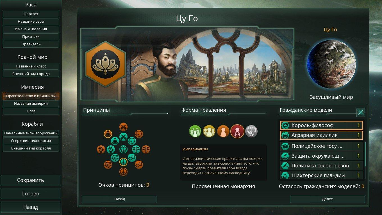 stellaris: utopia рецензия обзоры отвратительные мужики disgusting men