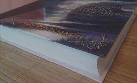 Новая книга Толкина на русском языке