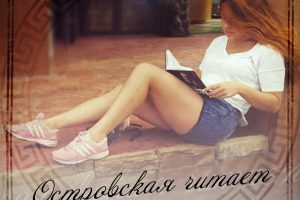 подкаст островская читает образовательный подкаст