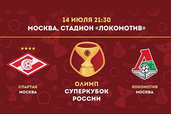 сперкубок россии по футболу
