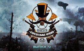 Подкаст «Отвратительные мужики». Выпуск 72. «Оно» и лучшие триллеры года, Battlefield 1: Во имя Царя, и что купить вместо iPhone X