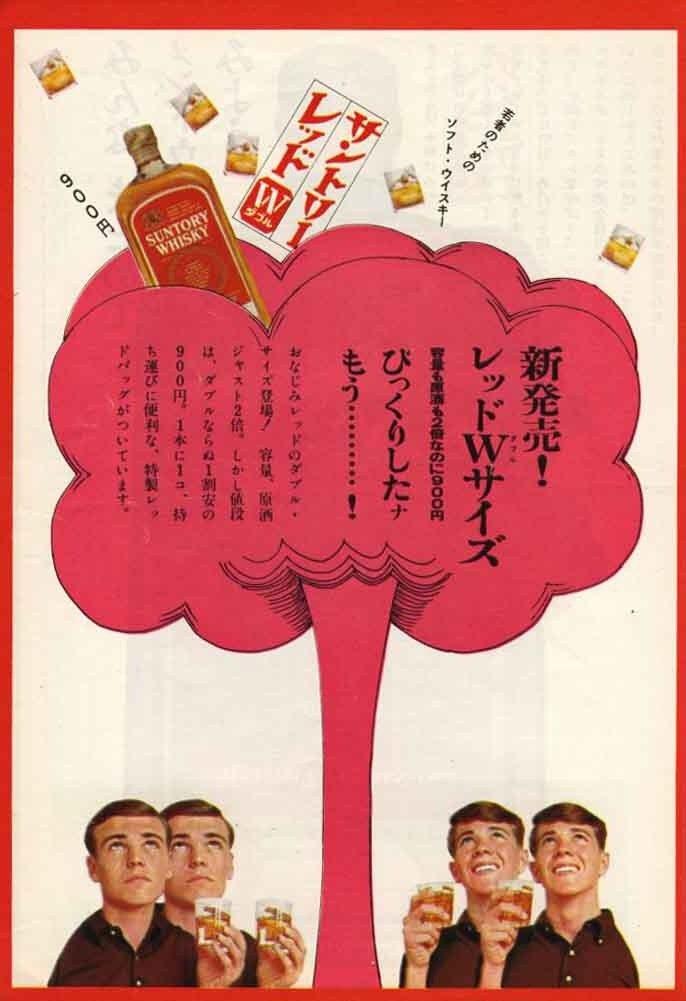 винтажная реклама алкоголя виски плакаты отвратительные мужики disgusting men