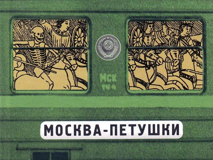 венедикт ерофеев москва-петушки отвратительные мужики disgusting men