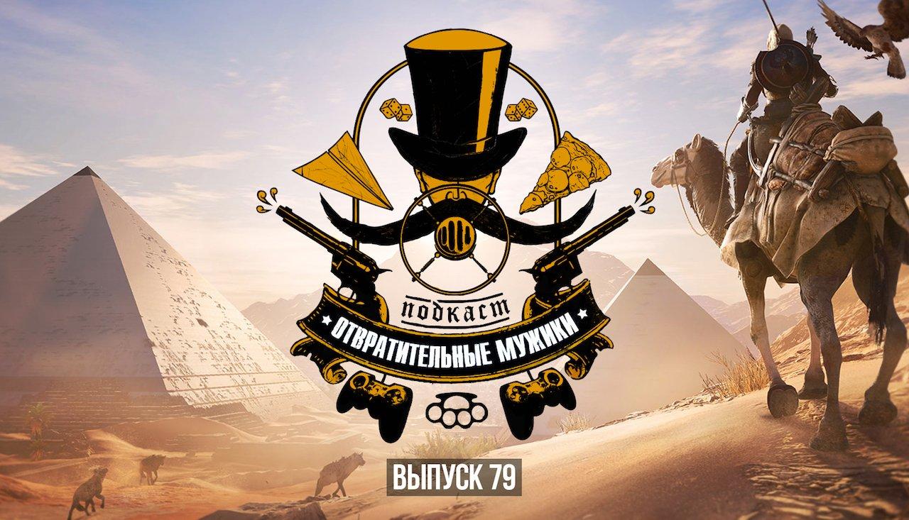 Подкаст Отвратительные мужики — Assassins Creed Origins – Лига справедливости — Выпуск 79