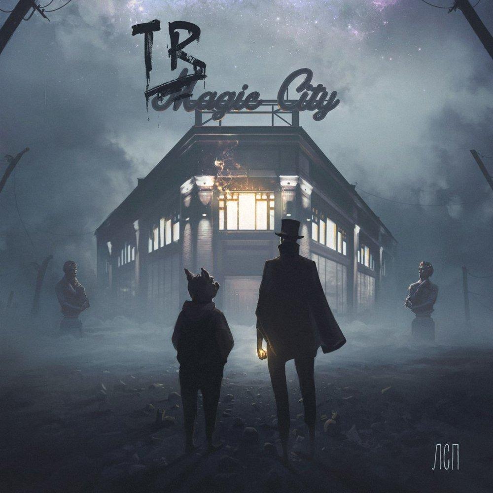 Лучшие музыкальные альбомы 2017 года — ЛСП Tragic City — Отвратительные мужики — Итоги года