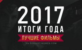 Лучшие фильмы 2017 года. Выбор Disgusting Men