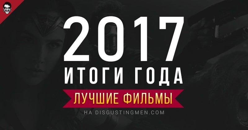 Лучшие фильмы 2017 года — Отвратительные мужики Disgusting Men — 2017 Best Movies