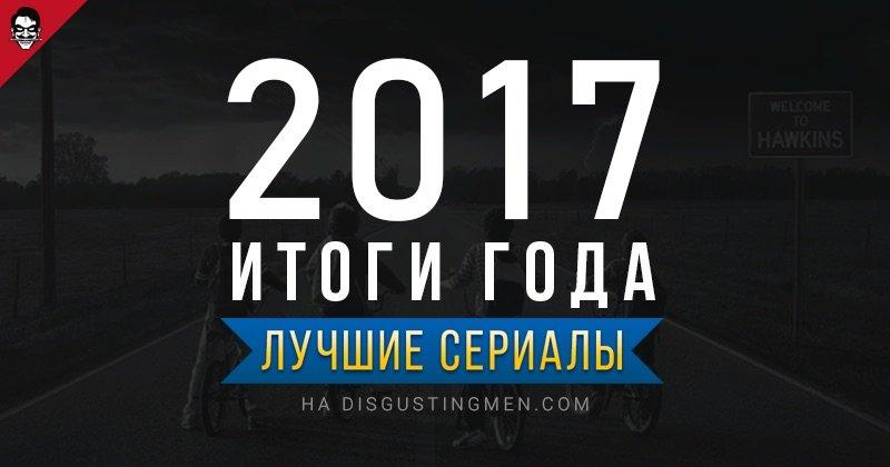 Лучшие сериалы 2017