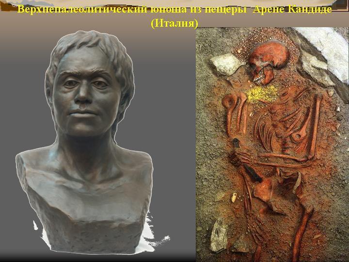 доисторические времена как умер твой доисторический дед каменный век смерть в каменном веке отвратительные мужики disgusting men