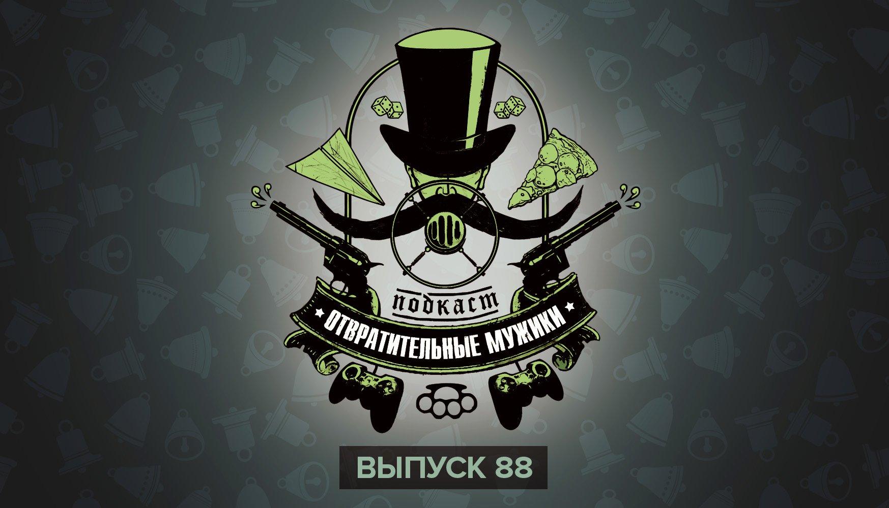 Подкаст Отвратительные мужики Выпуск 88