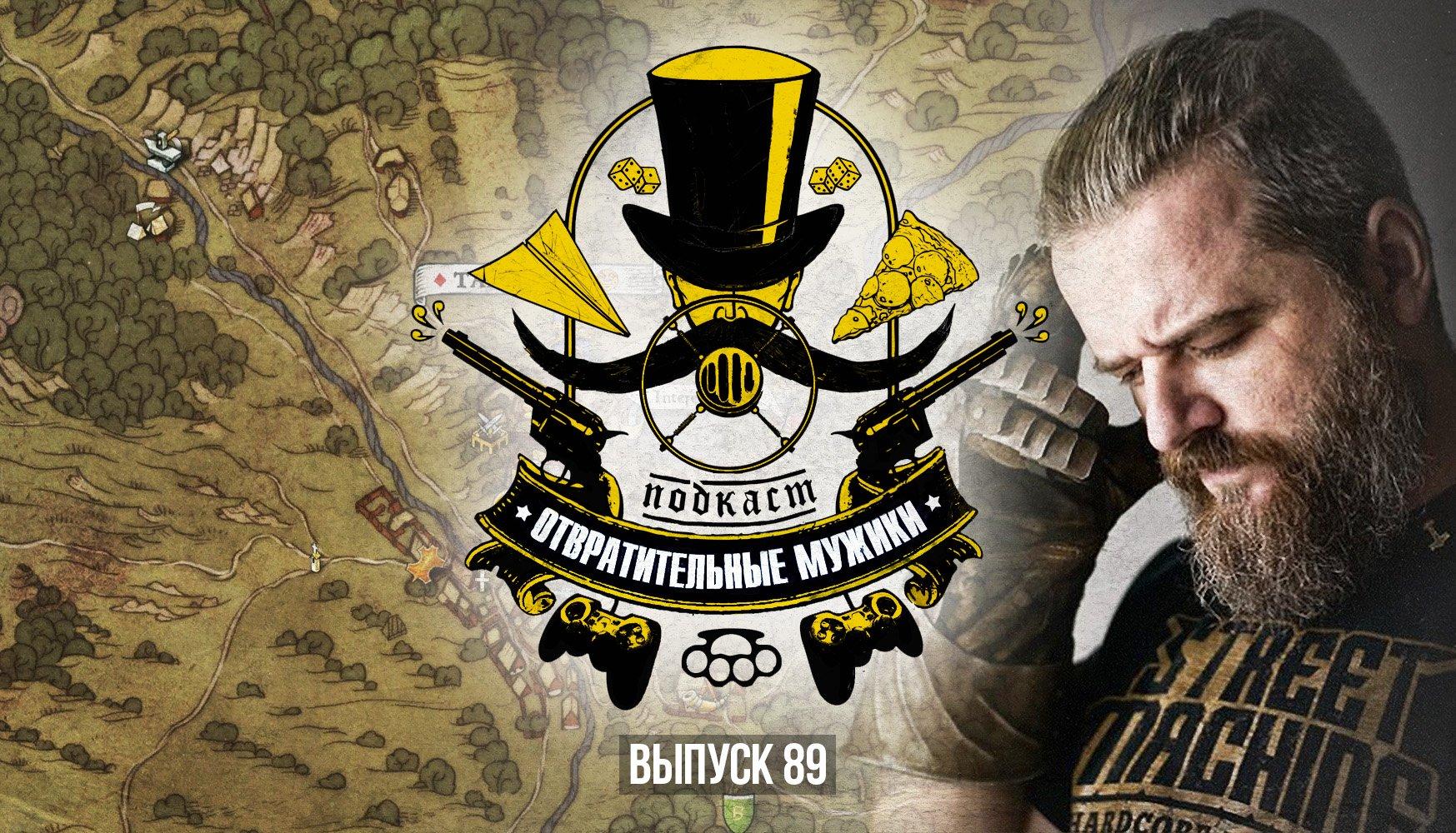 Подкаст Отвратительные мужики Даниэль Вавра Kingdom Come Deliverance Mafia Выпуск 89