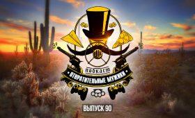 Подкаст Отвратительные мужики. Выпуск 90. Лара Крофт, Far Cry 5, Sea of Thieves и «Драка в Блоке 99»