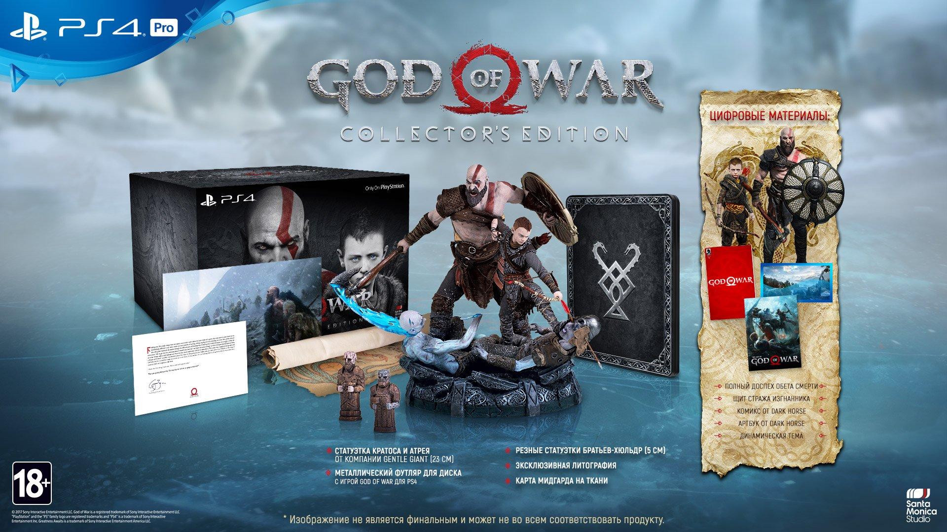 God of War Коллекционное издание Фигурка Кратос