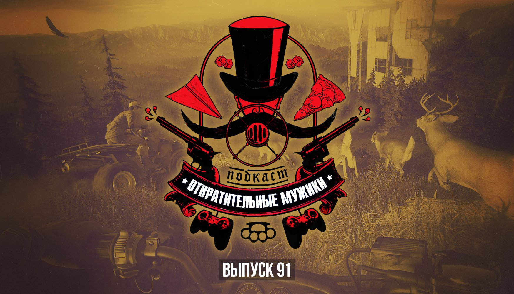 Подкаст Отвратительные мужики Выпуск 91 Первому игроку приготовиться Far Cry 5