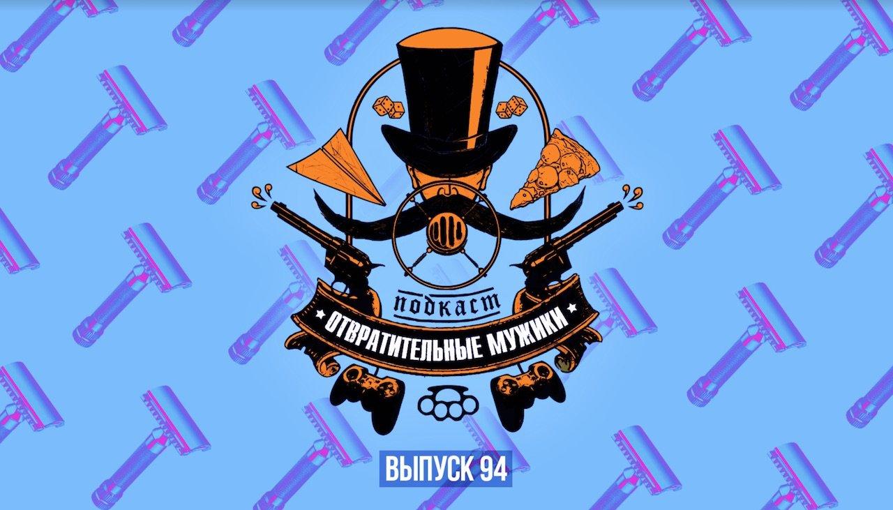 Подкаст Отвратительные мужики Выпуск 94 Мир Дикого Запада Frostpunk EPICENTER