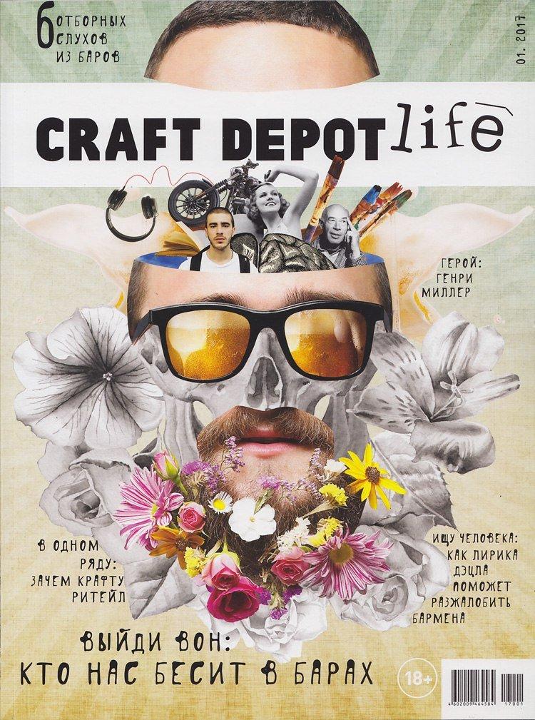 журнал Craft Depot Life крафтовое пиво отвратительные мужики disgusting men