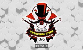 Подкаст «Отвратительные мужики». Выпуск 99-1. Внутри E3 2018: Cyberpunk 2077, RAGE 2, TES: Blades и Battlefield V