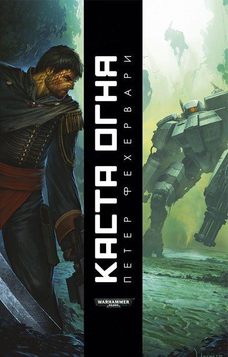 warhammer 40k книги отвратительные мужики disgusting men