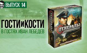 Гости и кости. Эпизод 14. «Генералы: Вторая мировая». Зря я полез на Советский Союз