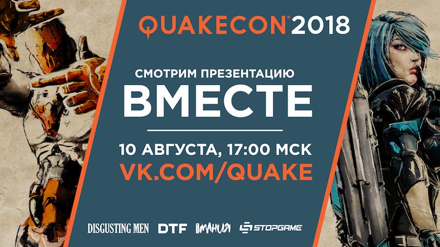 Quake Champions QuakeCon 2018