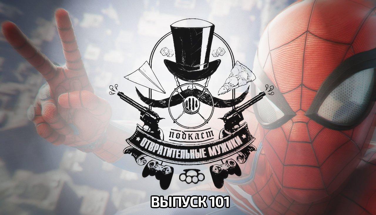 Подкаст Отвратительные мужики Человек Паук Spider Man