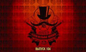 Подкаст «Отвратительные мужики». Выпуск 104. Метабароны, «Американский вандал», Pathfinder и easy-позитив