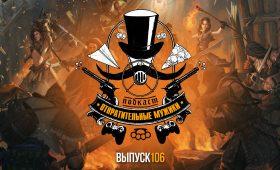 Подкаст «Отвратительные мужики». Выпуск 106. Злые фанаты Warhammer и Jagged Alliance