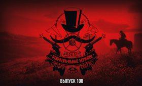 Подкаст «Отвратительные мужики». Выпуск 108. Red Dead Redemption 2, «Богемская рапсодия» и блины vs чебуреки