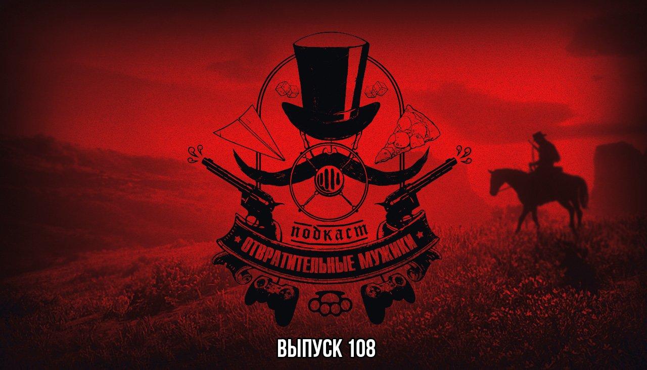 Подкаст Отвратительные мужики. Выпуск 108. Red Dead Redemption 2 Богемская рапсодия