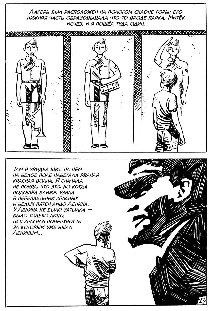 омон ра книга пелевин комикс эксмо отвратительные мужики disgusting men