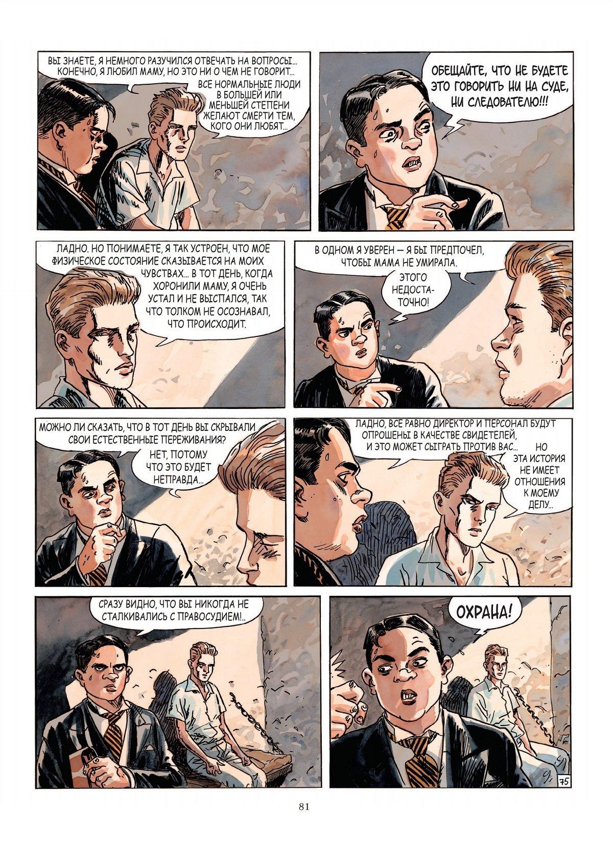 комикс камю посторонний комикс отвратительные мужики disgusting men