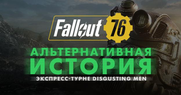 fallout 76 отвратительные мужики disgusting men