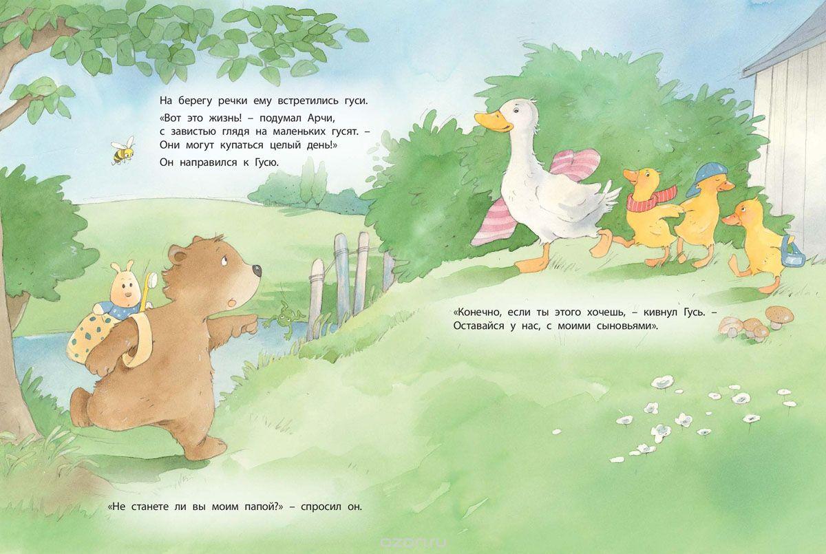 Читать детям: «Самый лучший папа» Рене Гуишу