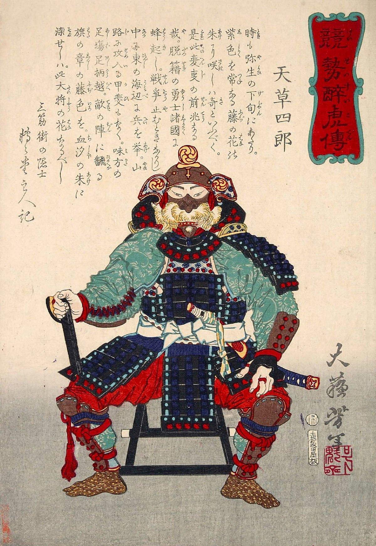 симабарское восстание христиан в японии отвратительные мужики disgusting men