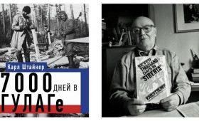 «7000 дней в Гулаге»: как австрийский коммунист приехал в СССР за светлым будущим, а встретился с адом на Земле