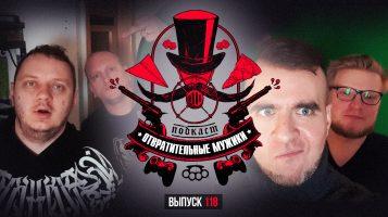 Подкаст «Отвратительные мужики». Выпуск 118. Disgusting Men vs. Kuji Podcast