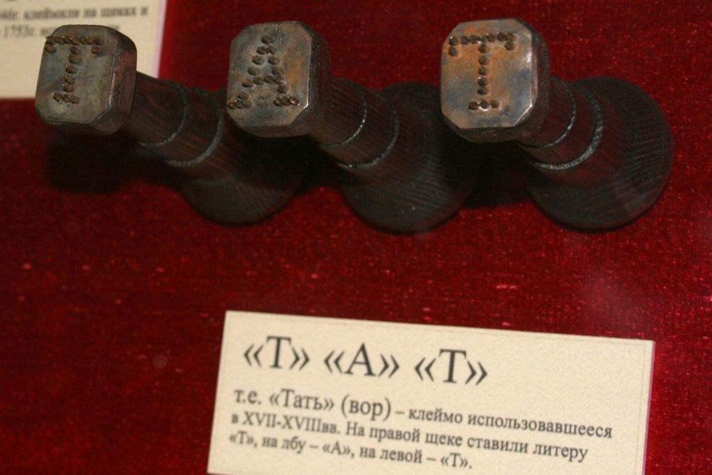 Клейма «ТАТ« («тать» — вор), использовавшиеся в XVII веке. Так же выглядело и клеймо «буки» (бунтовщик)