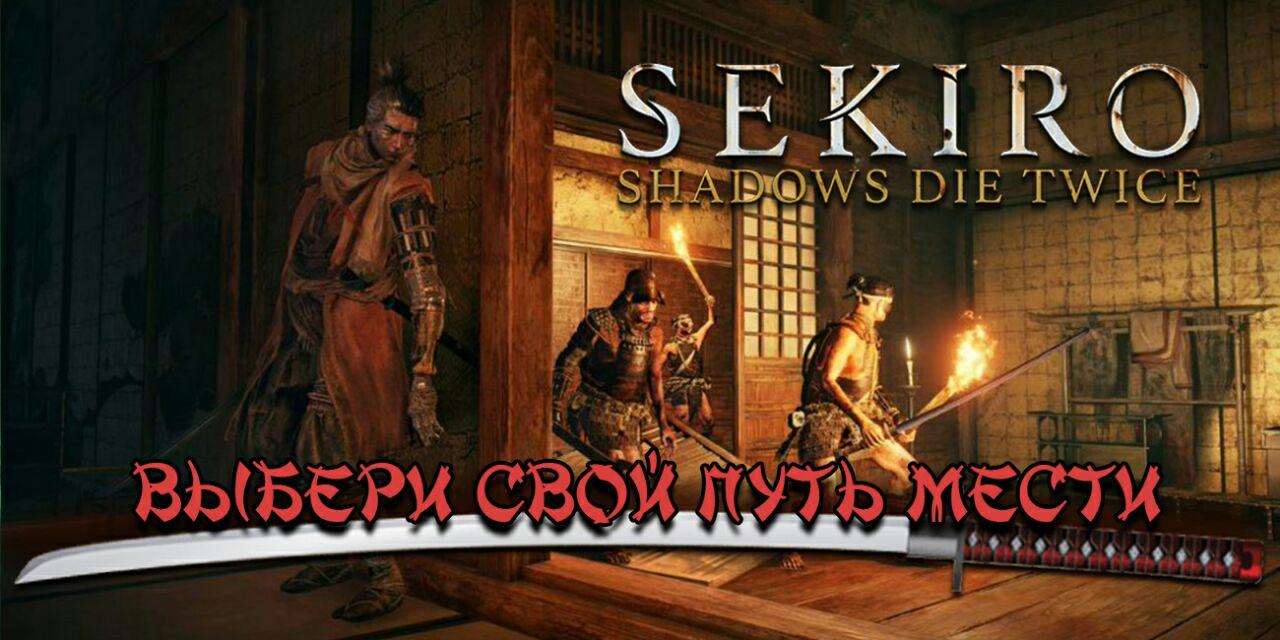 тест sekiro тест кто ты в средневековой японии отвратительные мужики disgusting men
