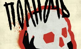 Радио «Полночь» — новый аудиопроект Disgusting Men. Эпизод 1. 25 лет в темноте