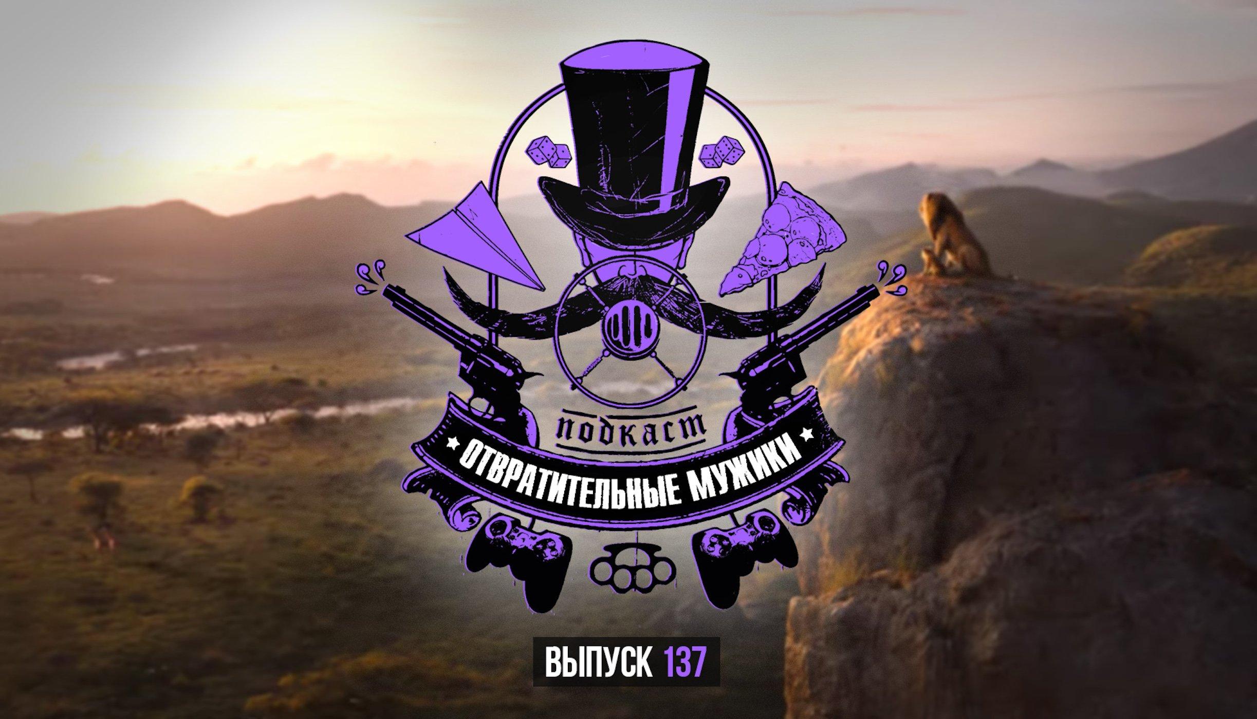Король лев Подкаст Отвратительные мужики Выпуск 137